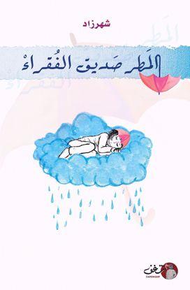 Picture of المطر صديق الفقراء