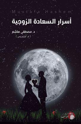 Picture of أسرار السعادة الزوجية