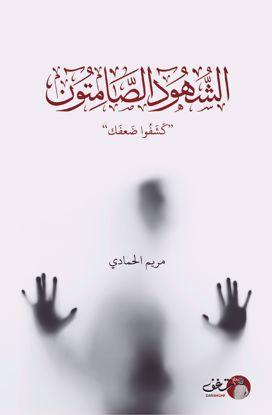 Picture of الشهود الصامتون