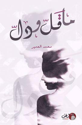 Picture of ما قل و دل