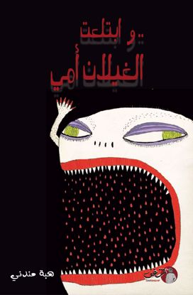 Picture of و ابتلعت الغيلان أمي