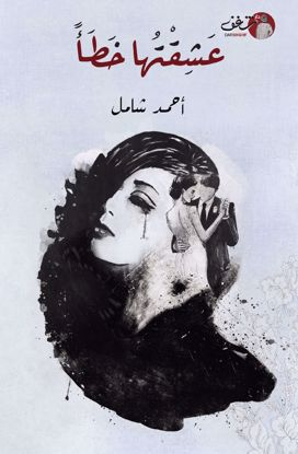 Picture of عشقتها خطأً