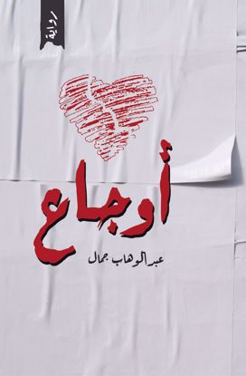 Picture of أوجاع