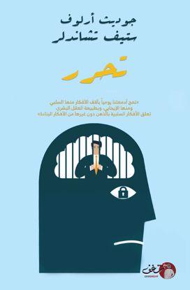 Picture of تحرر
