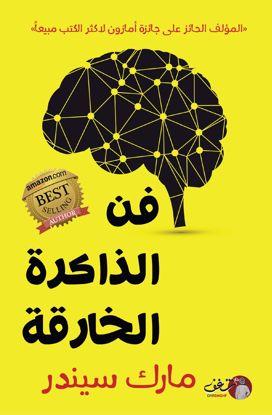 Picture of فن الذاكرة الخارقة