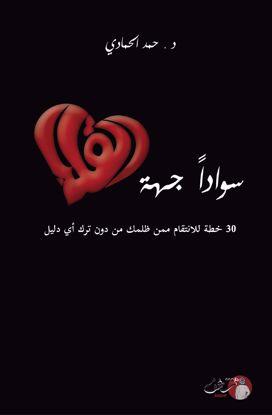 Picture of سواداً جهة القلب