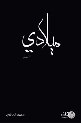 Picture of ميلادي