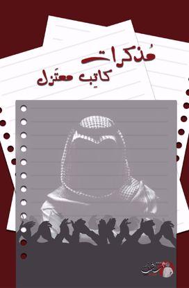 Picture of مذكرات كاتب معتزل