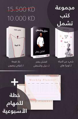 Picture of A مجموعة كتب