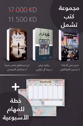 Picture of B مجموعة كتب