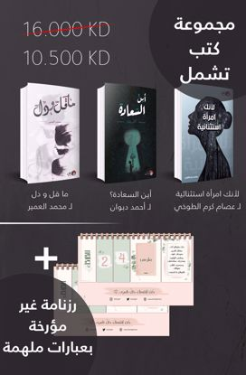 Picture of C مجموعة كتب