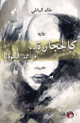 Picture of كالحجارة أو أشد قسوة