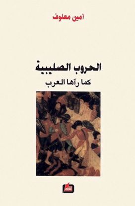 Picture of الحروب الصليبية كما رآها العرب - أمين معلوف