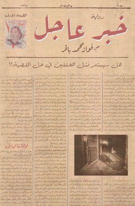 Picture of خبر عاجل - فواز محمد باقر