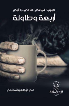 Picture of أربعة و طاولة - علي عبدالعزيز أشكناني