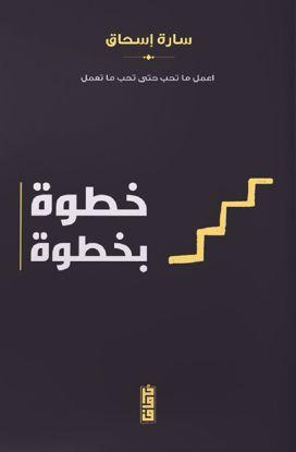 Picture of خطوة بخطوة - ساره إسحاق