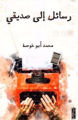 Picture of رسائل إلى صديقي - محمد أبو خوصة