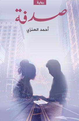 Picture of صدفة - أحمد ابراهيم العنزي