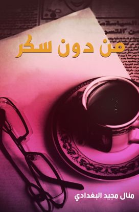 Picture of من دون سكر - منال مجيد البغدادي