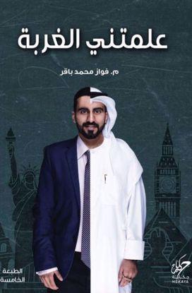 Picture of علمتني الغربة - فواز محمد باقر