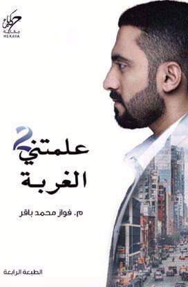Picture of علمتني الغربة ٢ - فواز محمد باقر