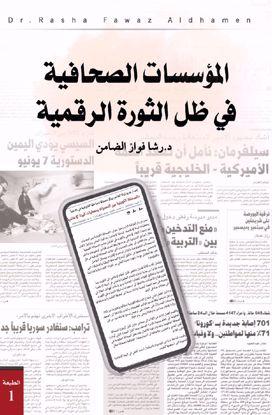 Picture of المؤسسات الصحافية في ظل الثورة الرقمية - د. رشا فواز الضامن
