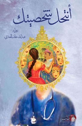 Picture of أنتحل شخصيتك - عبدالله خلف العنزي