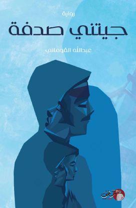 Picture of جيتني صدفة - عبدالله القوماني