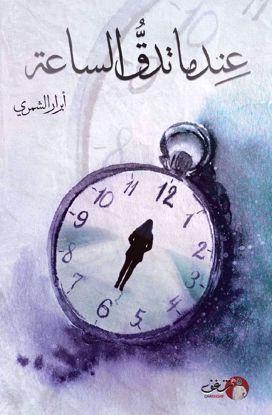 Picture of عندما تدق الساعة - أبرار الشمري