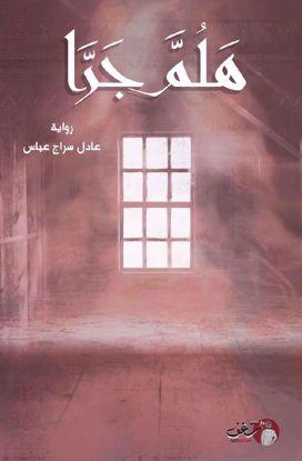 Picture of هلم جرا - عادل سراج عباس