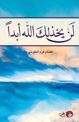 Picture of لن يخذلك الله أبداً - عصام كرم الطوخي