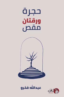 Picture of حجرة ورقتان مقص - عبدالله فخرو