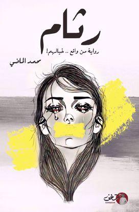 Picture of رثام - محمد الماضي