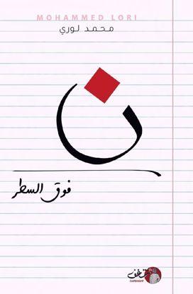 Picture of نون فوق السطر - محمد لوري