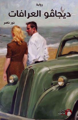 Picture of ديجافو العرافات - نور ناصر