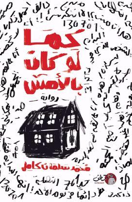 Picture of كما لو كان بالأمس - محمد سلمان كامل