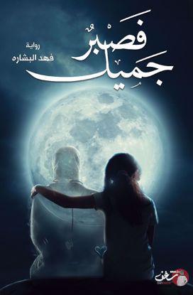 Picture of فصبر جميل - فهد البشاره