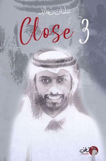 صورة Close 3 - سلمان بن خالد