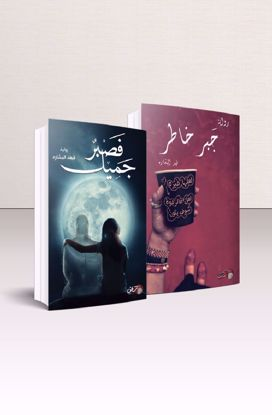 Picture of مجموعة فهد البشاره