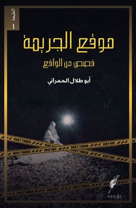 Picture of موقع الجريمة - أبو طلال الحمراني
