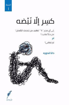Picture of كسِر إلاّ نَبْضه - دانا قدوره