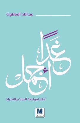 صورة غداً أجمل - عبدالله المغلوث