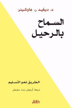 Picture of السماح بالرحيل - ديفيد ار هاوكينز