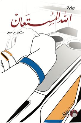 Picture of الله المستعان - مشعل حمد